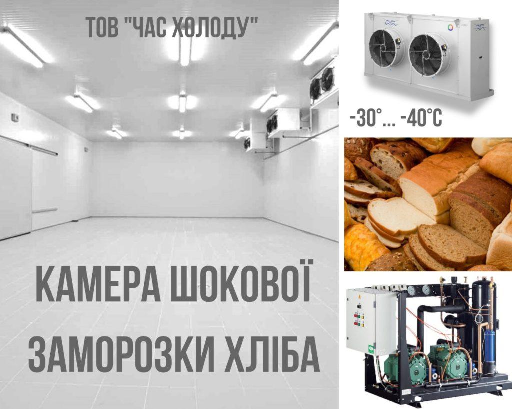 Камера шокового заморожування хліба