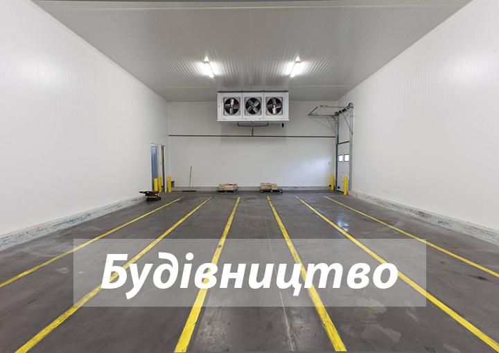 Будівництво холодильних камер